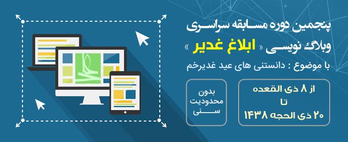 مسابقه وبلاگ نویسی ابلاغ غدیر